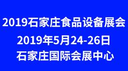 2019中国(石家庄)食品包装及加工设备展览会