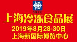 2019第十屆上海國際冷凍冷藏食品博覽會