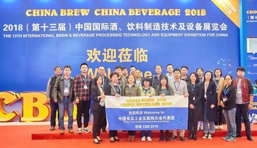 2018第三届中国食品工业互联网大会成功举办