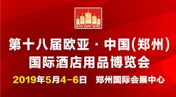 第十八届欧亚 中国(郑州)国际?#39057;?#29992;品博览会