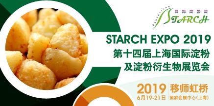 第十四屆上海國際淀粉及淀粉衍生物展覽會