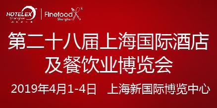 第二十八届上海国际酒店及餐饮博览会