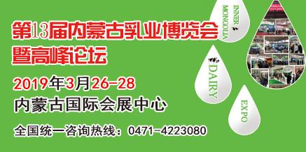 第13届内蒙古乳业博览会暨高峰论坛