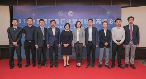 中国调味品行业智能制造高端论坛在广州成功召开