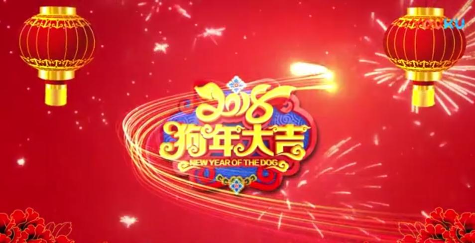 中國食品機械設備網新年祝福!