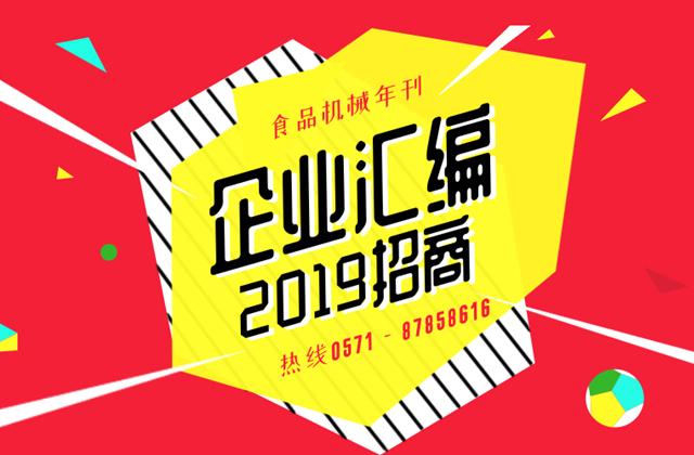 企业汇编2019招商