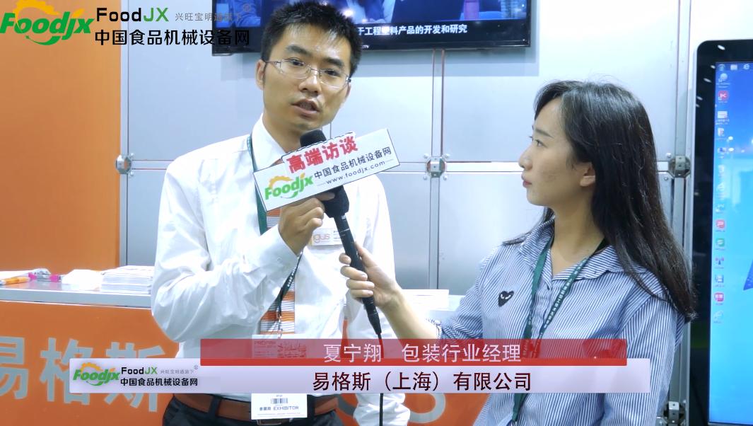 foodjx专访易格斯(上海)有限公司