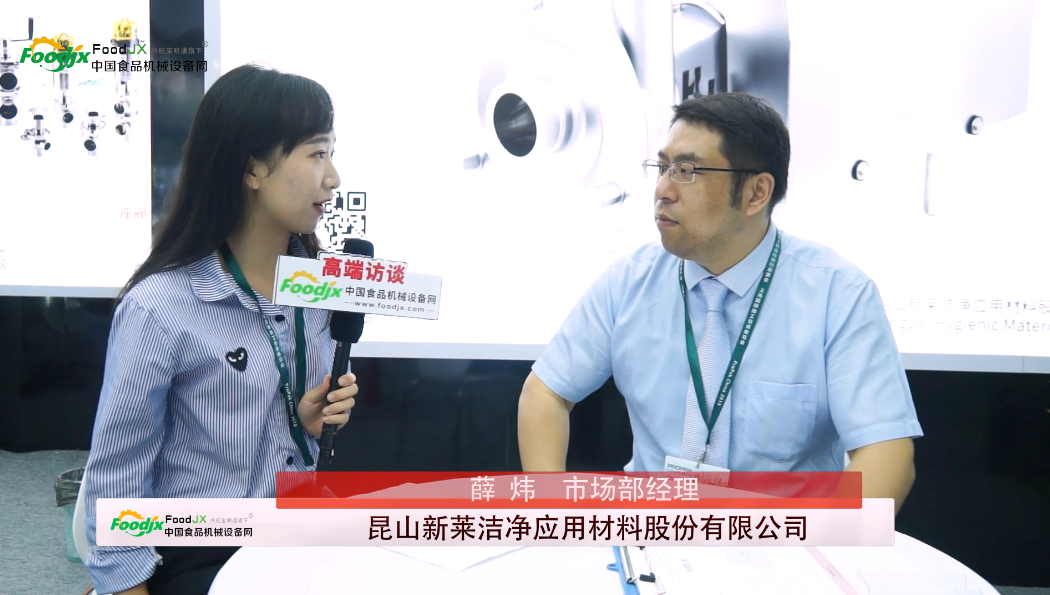 foodjx专访昆山新莱洁净应用材料股份有限公司
