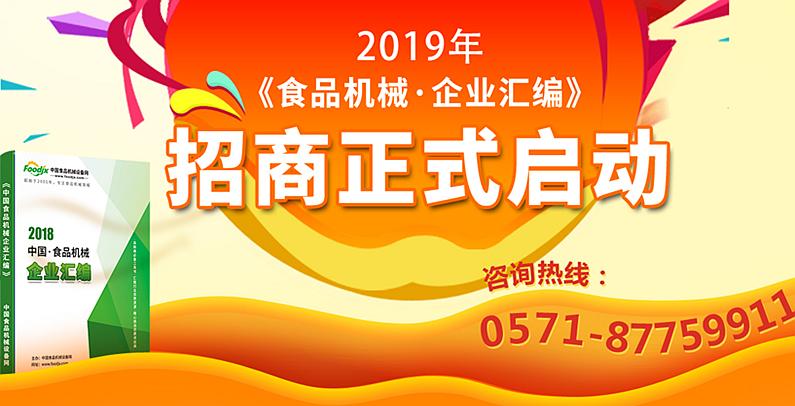 2019企业汇编招商