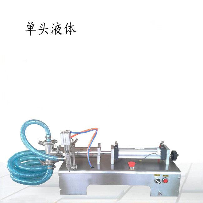 单头液体定量分装机