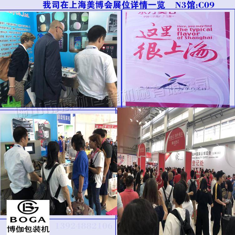 上海美博会之佛山博伽包装机参展商